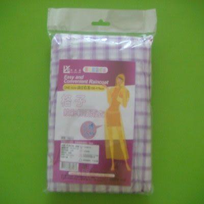 格子紋彩輕便雨衣(粉紫)/加厚加長.立體凸紋.重複穿戴