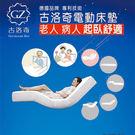 古洛奇電動床墊 GZ-203 標準雙人床...