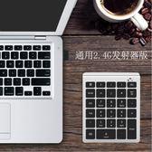 藍牙數字小鍵盤內置財務會計筆記本平板電腦手機通用無線數字鍵盤 潮流前線