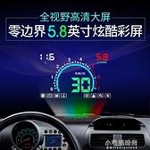 投影儀 車載HUD抬頭顯示器HUD汽車通用多功能水溫時間油耗速度高清投影儀  【全館免運】