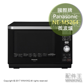 ~ 王~  2017 款Panasonic 國際牌NE MS264 微波爐烤箱26L 設定