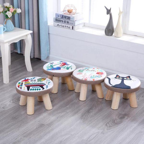 小凳子時尚家用實木成人布藝小墩子沙發凳客廳茶幾矮凳創意小板凳