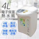 超下殺【國際牌 Panasonic】4L電子保溫熱水瓶 NC-BG4001