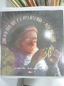 【書寶二手書T7/少年童書_EW9】讓時間旅行的約翰.哈里遜(我的夢想)_凱瑟琳.拉斯基
