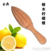 手動榨汁器保手動檸檬擠榨汁器原木實木廚房烘焙用品橙子榨汁錐宜室家居