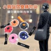 購物袋 可重複使用 收納袋 創意小圓盤伸縮收納