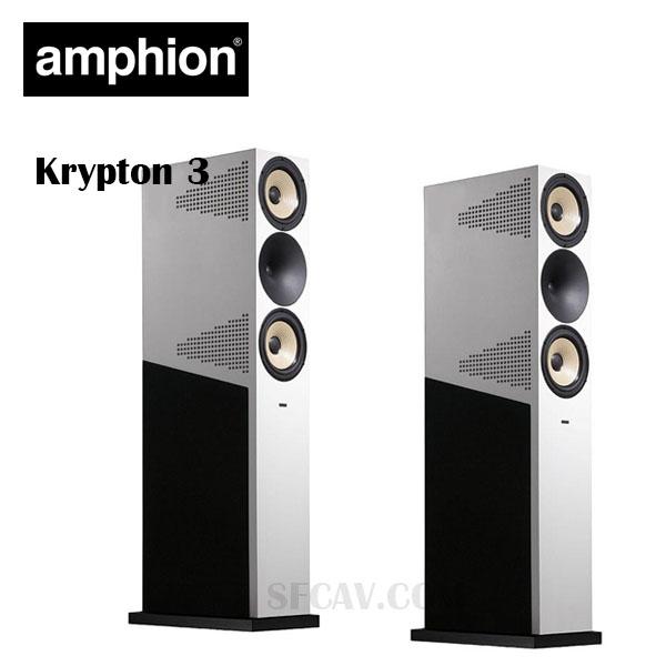 【竹北勝豐群音響】amphion Krypton 3 落地型喇叭 Handmade in Finland
