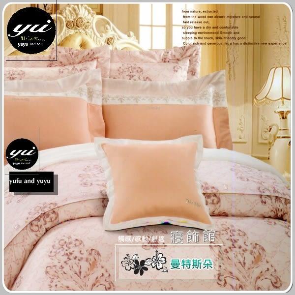『曼特斯朵』(6*6.2尺)/橘*╮☆【薄床包】60支高觸感絲光棉/加大