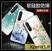 【萌萌噠】SONY Xperia10 II / Xperia1 II 新款小清新 復古中國風彩繪保護殼 全包防摔軟殼 手機殼