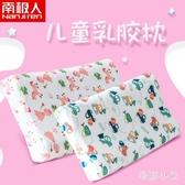 兒童可愛乳膠枕芯寶寶0-1-2-3-6歲小孩四季通用幼兒園午睡小枕頭 FX864 【毛菇小象】