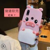 小米 紅米 7 Note 7 Pro 手機殼 軟硅膠 粉色 笨笨豬 立體 創意 防摔 全包 防指紋 保護殼 可愛 軟殼 新