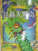 【書寶二手書T7/少年童書_FHW】昆蟲大驚奇_叢海茲