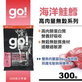 【SofyDOG】Go!73%高肉量無穀系列 海洋鲑鱈 全犬配方 100克三件組