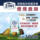 【毛麻吉寵物舖】ZiwiPeak巔峰 乖狗狗天然潔牙骨-煙燻鹿蹄 寵物零食