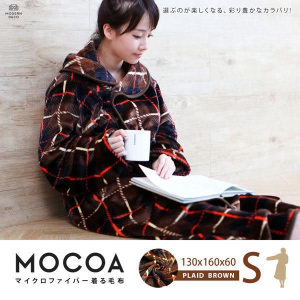 毛毯 懶人毯 睡袍 MOCOA 超細纖維舒適摩卡毯( 短版S ) /啡格紋 / MODERN DECO