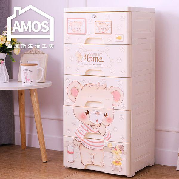 塑膠櫃 兒童櫃【GAN027】萌萌熊五層塑膠收納櫃 Amos