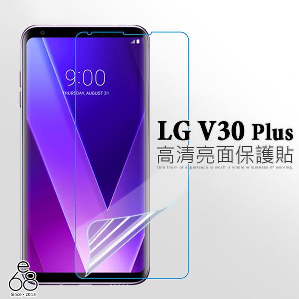 一般亮面 保護貼 LG V30 Plus 6吋 軟膜 螢幕貼 手機 貼 V30+ 螢幕保護貼 保護膜 保貼