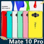 HUAWEI Mate 10 Pro 防摔烤漆矽膠套 軟殼 iFace 全包款 防滑 保護套 手機套 手機殼 華為