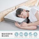 恆溫呼吸止鼾設計天絲獨立筒枕(單入)/H...