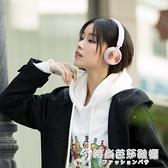 Q2頭戴式可愛藍芽耳機小巧便攜式女生學生耳麥兒童少女手機 時尚芭莎