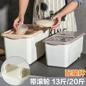 即止米桶廚房密封米桶20 斤裝面粉收納桶大米桶10kg 防潮防蟲米缸庫存清出(11 25T )