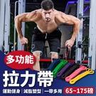 【G4702】《專業推薦!健身重訓》65~175磅 多功能拉力帶 專業訓練拉力帶 重訓拉力帶 健身拉力帶