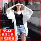 24h現貨 韓國沙灘外搭防曬風衣外套 七分袖開衫罩衫 薄款透視鏤空針織蕾絲防曬衣「Chic七色堇」