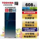 留言加碼折扣享優惠TOSHIBA東芝雙門變頻冰箱608公升【GR-AG66T(GG)】漸層藍