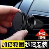 車載手機支架汽車出風口夾子卡扣式磁性磁鐵吸盤式通用創意導航架『艾麗花園』