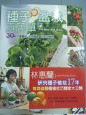 【書寶二手書T1/園藝_PMQ】種子變盆栽真簡單_林惠蘭