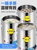奶茶桶保溫桶燒水桶商用 不銹鋼熬湯桶蒸煮桶煲粥面爐 電熱開水桶大容量  走心小賣場YYP