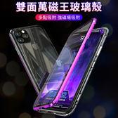 【雙面玻璃】iPhone 蘋果 11 Pro Max 手機殼 5.8 6.1 6.5吋 傳奇 萬磁王 金屬邊框 全包 磁吸 鋼化玻璃殼