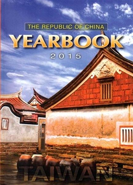 (二手書)The Republic of China Yearbook 2015 (軟精裝)