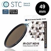 【STC】IR-CUT ND16 (4-stop) Filter 49mm 零色偏ND16減光鏡