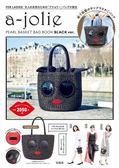 a-jolie品牌情報特刊:附黑色珍珠編織提包