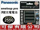 Panasonic eneloop pr...