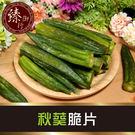 新鮮秋葵製作,無添加、無防腐劑,保留秋葵原有風味。
