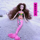 3d真眼美人魚玩具洋娃娃套裝過家家公主仙子女童女孩兒童生日禮物  瑪奇哈朵
