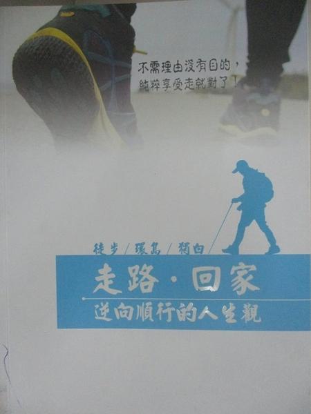 【書寶二手書T3/勵志_DUG】走路‧回家:逆向順行的人生觀(徒步/環島/獨白)_王武雄