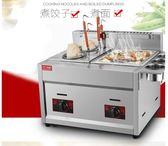艾拓多功能關東煮機器雙缸煮面爐麻辣燙鍋串串香商用燃氣炸爐HM 3c優購