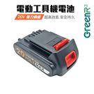 【GreenR3金狸】IEC認證 適用Black&Decker B&D 百工 百得 20V 2000mAh 副廠工具機電池 LBXR20 LB20 LBX20