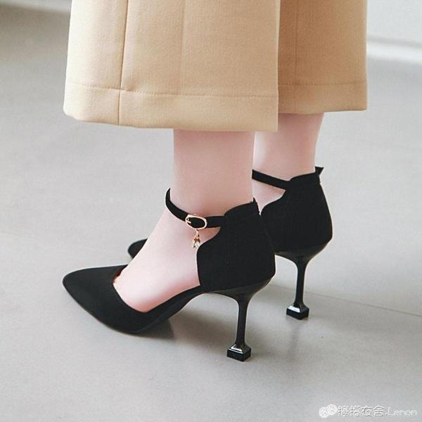 高跟鞋女細跟春夏季新款尖頭黑色百搭一字網紅性感單鞋涼鞋子 檸檬衣舍