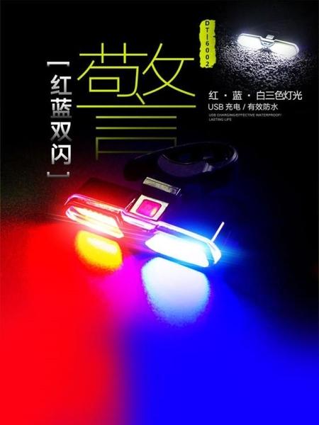 自行車尾燈山地車夜騎燈充電閃爍自行車燈公路車單車騎行裝備配件
