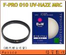 免運【福笙】B+W F-PRO 010 UV-HAZE MRC  58mm  多層鍍膜保護鏡 (總代理公司貨) 德國製
