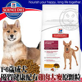 【zoo寵物商城】美國Hills希爾思》成犬優質健康原顆粒雞肉大麥4kg8.81磅/包