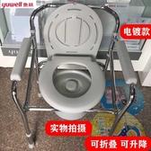 移動馬桶 坐廁椅老人成人孕婦加固坐便椅移動馬桶可折疊升降 淇朵市集