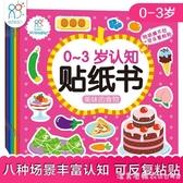 海潤陽光幼兒童黏貼紙書0-3歲寶寶益智早教玩具啟蒙認知貼貼畫 漾美眉韓衣