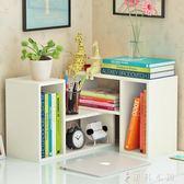 桌子上小書架簡易置物收納架辦公室學生宿舍伸縮轉角組合書櫃   伊鞋本鋪