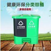 塑料分類垃圾桶雙桶20L30升40室內戶外環衛腳踏帶蓋開票印字QM『櫻花小屋』