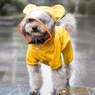 小狗狗雨衣泰迪法斗雪納瑞衣服寵物小型犬四腳防水雨披春夏季薄款【小獅子】